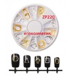 микс декорация ринг за маникюр ZP220