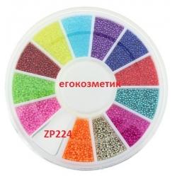 палитра с перлички 12 цвята -1 мм ZP224